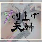 刈り上げ夫婦 ( kariage_huhu )