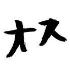 スタジオ オス ( osu-t )