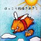 ほっこり絵描きあきこ ( hokkoriya )