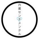 内蔵センチメンタル ( omegausagi )