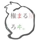 権まる屋くろヰ。 ( gonmaruya_kuroi )
