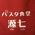 源七 ( pasutashokudou )