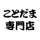 ことだま専門店 ( kotodama )
