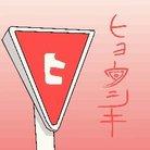 ヒョウシキ ( hyoshiki0110 )