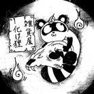 雑貨屋 化け狸 ( MK10145569 )