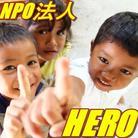 NPO法人HERO ( npo_hero )