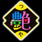 幕末恋愛ゲーム「艶が~る」公式グッズショップ ( tsuyagirl )