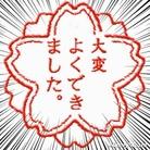 即興factory ( shakeko )