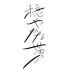 穏やかな日常 ( odayakana-nichijyo )
