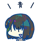 青コードさん ( Blue_cord__aoko )