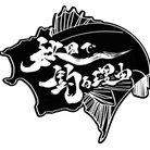秋田で釣る理由 ( fishingakita )