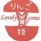 りんご姫〜lovely coma ( loverycatringo )