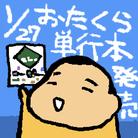 ゴトウ 4/26エッセイ発売 ( gotocurry )