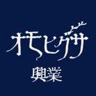 オモヒグサ興業 ( mayami1031 )