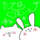 たてはくりえいと ( tateha_photo )