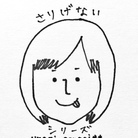 さりげないシリーズ ( unagisenpai )