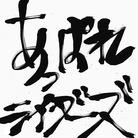 あっぱれライダーズ ( appare4ma )