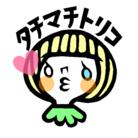 タチマチトリコ ( tachimachitoriko )