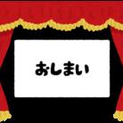 おしまい ( uniharu0626 )
