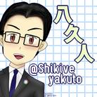 八久人工房。 ( Yakuto-0223 )