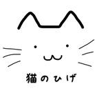 猫のひげ SUZURI店 ( nekono_hige2222 )