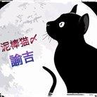〆泥棒猫〆諭吉【DJふぉい推し🙈】🤮🧠⛈ ( Yukiti_neko )