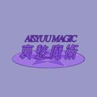 哀愁魔術 ( aisyuu_magic )