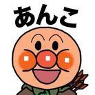 あんこ野郎 ( waaanaaaaaa )