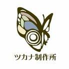 ツカナ制作所 ( tukana_seisaku )