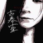 古春一生(Koharu Issey) ( issey_koharu_23 )