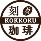 刻々珈琲 ( KOKKOKU-Coffee )