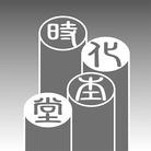 時化杢堂 ( shikemokudo )