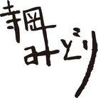 絵本作家 寺岡みどり ( midoriehon )