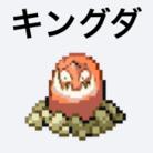 キングダ ( aozakana11gou )