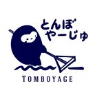 とんぼやーじゅ ( tomboyage )