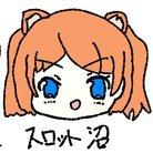 申し子 ( moushigo )