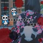 MOMOPANDA.百熊猫 ( momopanda )