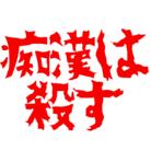 痴漢は●す ( chikanwakorosu )