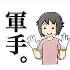 軍手/Rishe ( guntesan30 )