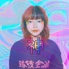 中平 ( pi_chanP )