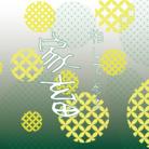 ひつじ ( yellow______v6 )