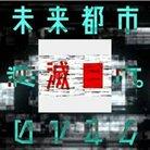 未来都市ピクセルの消滅■ ( MirapiQ )