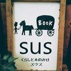 SUS~くらしと本のみせ スウス~ ( sus_books )