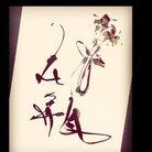 花に嵐の書道室 ( kyonomoji )