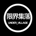 UNDER_VILLAGE.official ( UNDER_VILLAGE )