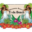 南の島のティーダビーチ 🏖 ( tidabeach_okinawa )