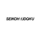 SEIKOH UDOKU ( seikoh_udoku )