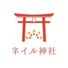 ネイル神社 ( nailjinjya )