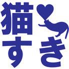 猫すき ( nekosuki )