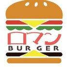 浪漫バーガー ( romanburger )